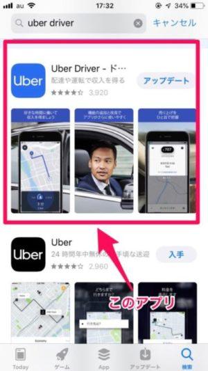 UberEatsアプリのダウンロード