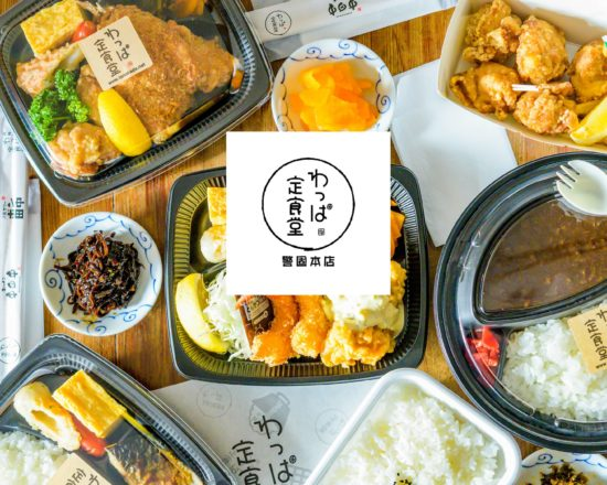 UberEats福岡加盟店のわっぱ食堂